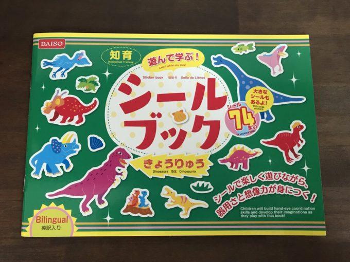 ダイソーシールブック恐竜