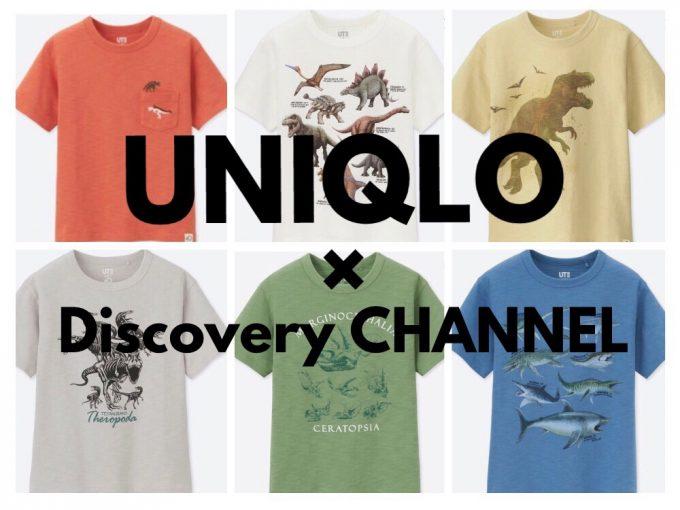 UNIQLOディスカバリーチャンネルTシャツ2018