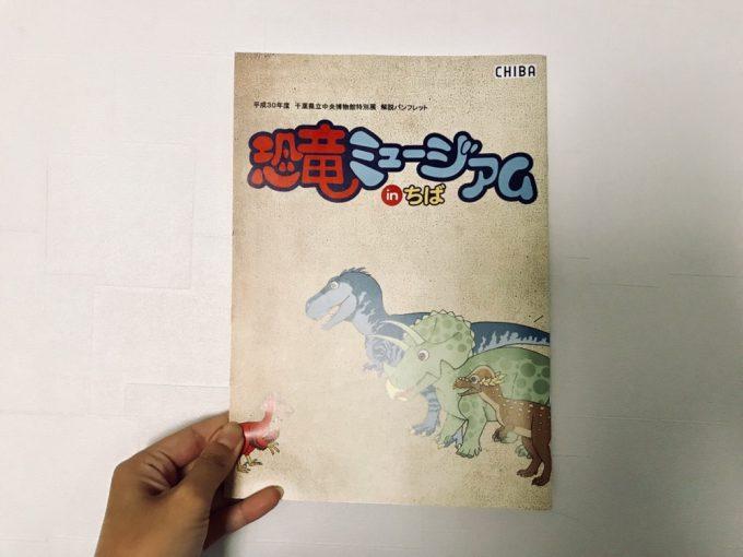 恐竜ミュージアムちばの解説パンフレット