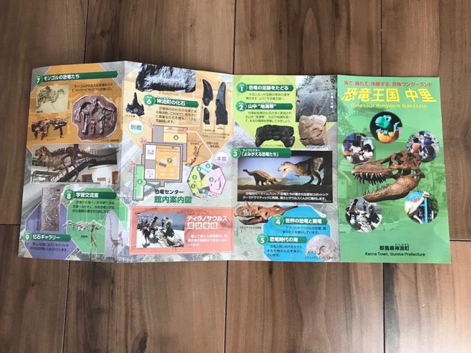 神流町恐竜センター館内案内図 パンフレット