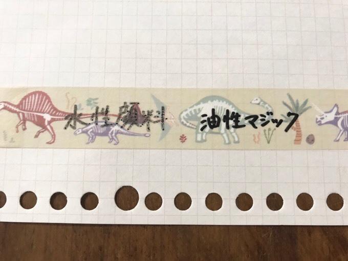 セリアマスキングテープ 油性ペンと水性顔料インクの書き比べ