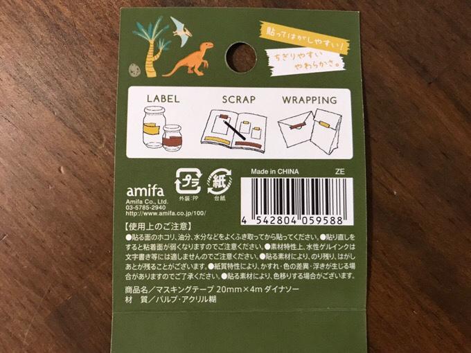 セリアの恐竜柄マスキングテープ amifa